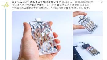 魚腦記憶體可行?日本魚乾USB引熱議 網:該不會7秒就格式化吧