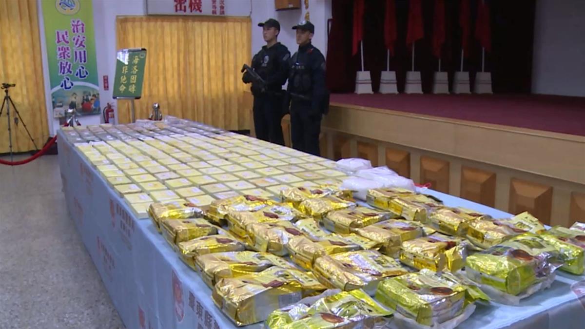 台東破跨國販毒集團  查扣毒品市值逾10億