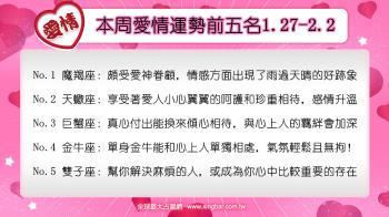 12星座本周愛情吉日吉時(1.27-2.2)