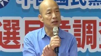 韓國瑜坐鎮高雄防疫! 宣布:提升為一級開設