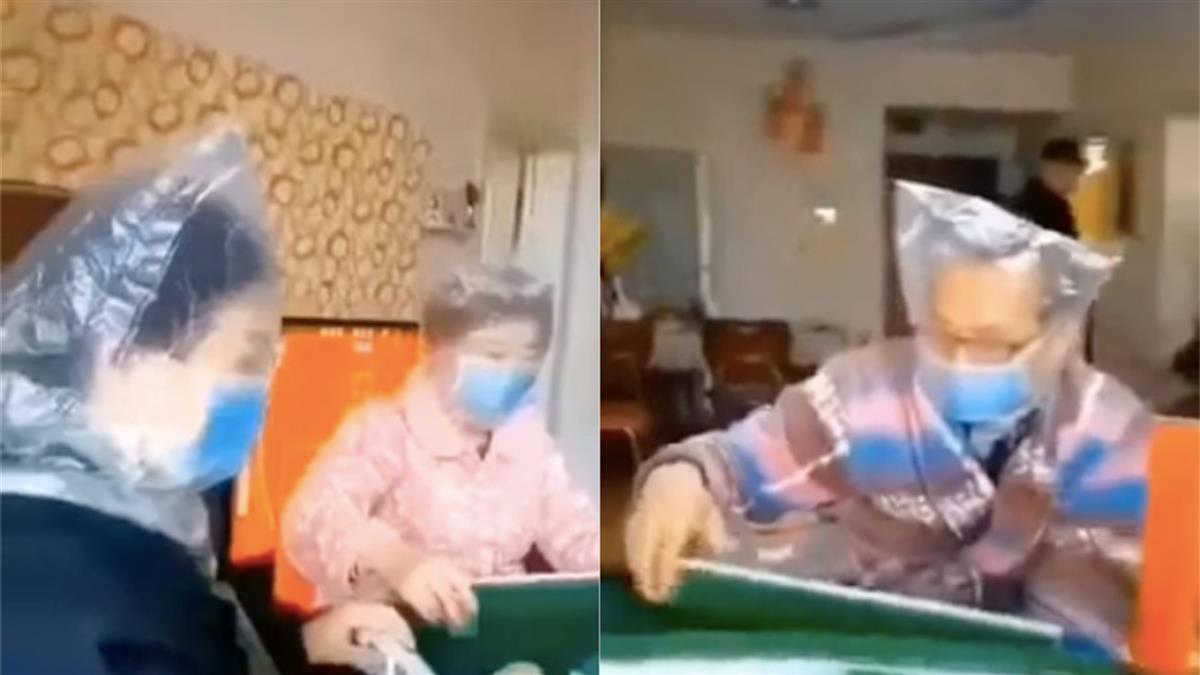 武漢肺炎持續蔓延 大媽頭戴塑膠袋嗨打牌