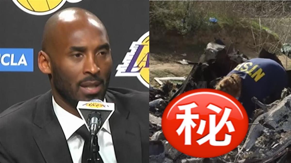Kobe遺體找到了!墜機燒成灰畫面曝 法醫曝真相