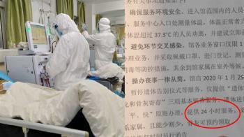 武漢殯葬提供3服務 傳24小時火化服務