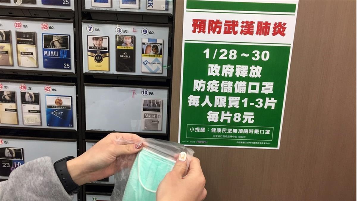 口罩大降價!經濟部:2/1起單片降至6元
