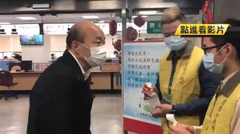 高馬拉松停辦 韓國瑜突擊查公部門有無戴口罩