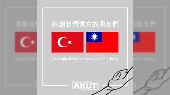 強震後捐款激增 土耳其搜救隊PO國旗再謝台灣