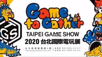 防疫武漢肺炎!2020台北國際電玩展確定延期