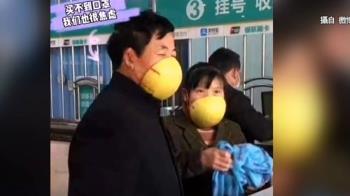 買不到口罩 大陸民眾自製「水果皮罩住口鼻」