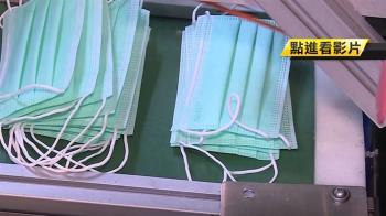 彰化口罩廠假日趕工 4生產線預計產22萬片