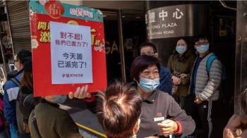 武漢肺炎:香港醫護人員罷工 要求「封關」防止疫情擴散