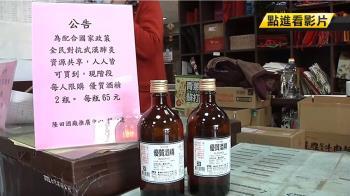 防武漢肺炎 南投埔里酒廠50箱酒精遭秒殺