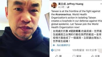 恐成防疫漏洞 黃立成喊話WHO:現在就讓台灣加入