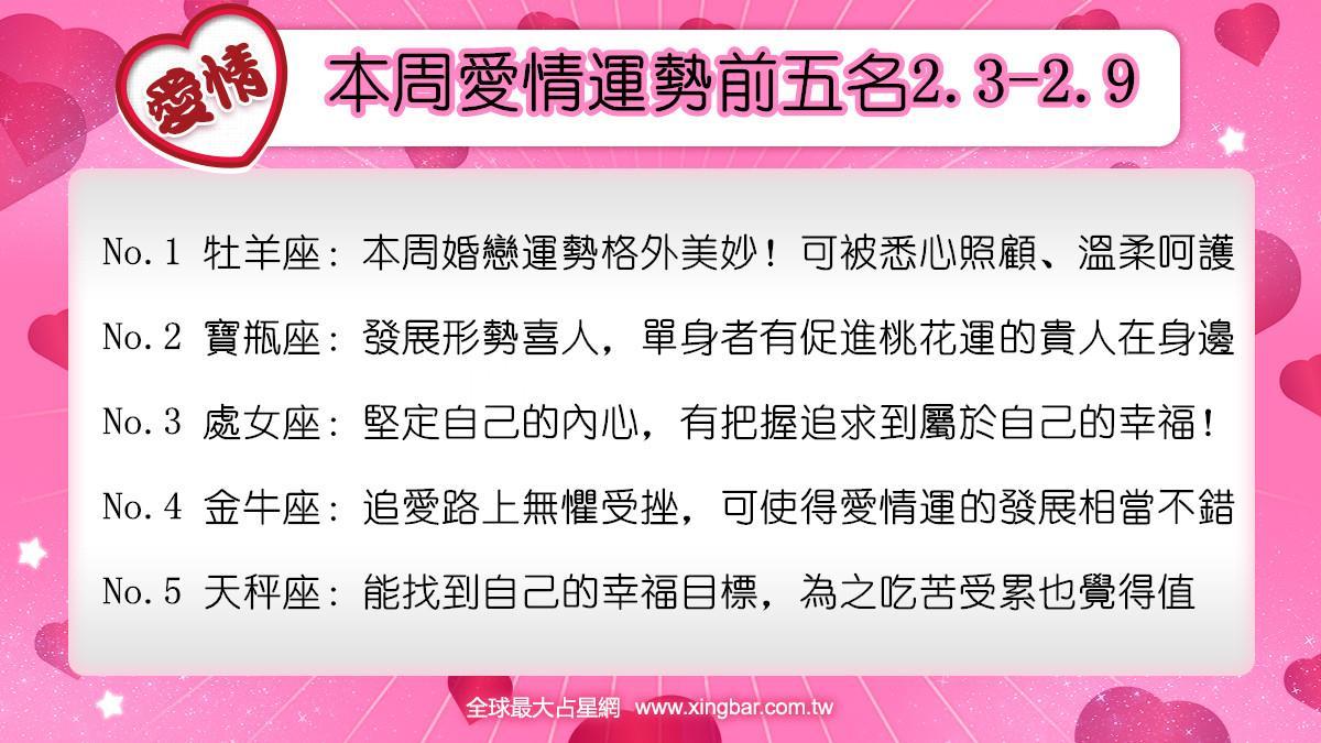 12星座本周愛情吉日吉時(2.3-2.9)