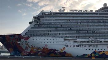 世界夢號抵港 乘客船員須等檢疫完才能下船