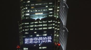 台北101今晚點燈送暖 向武漢肺炎防疫人員致敬