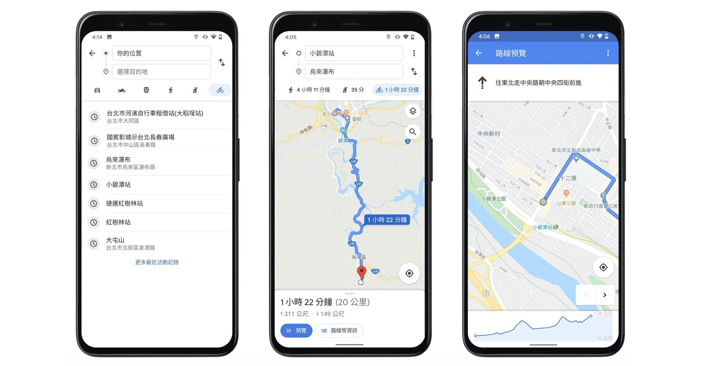台灣是亞洲首發!Google 地圖單車模式即日起在台推出