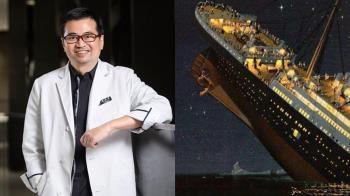 《鐵達尼號》?包機疑偷渡3人 醫怒轟徐正文