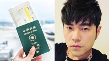 持台灣護照…遭印尼海關攔!他靠周杰倫成功入境