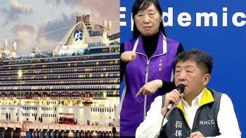 鑽石公主號旅客曾遊北北基 陳時中:將發細胞簡訊警告