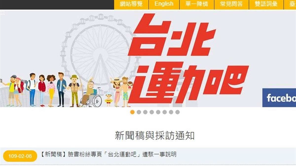 「台北運動吧」粉專狂貼色情圖 北市體育局回應