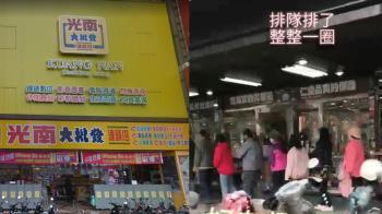 新竹光南再發1.2萬片口罩 排隊人龍看不到尾巴