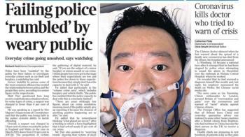 李文亮去世:國際輿論關注其引發的「憤怒、悲慟和要求言論自由的呼聲」