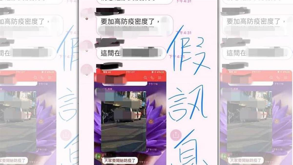 來亂的!網傳台南院所確診武肺 檢警要偵辦了