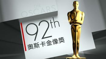 2020奧斯卡 布萊德彼特獲最佳男配角獎