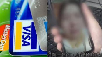 爸媽武漢肺炎隔離 8歲兒竟刷爆2張信用卡