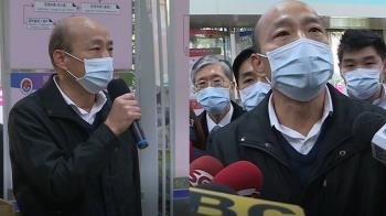 真相大白!韓國瑜為何堅持戴口罩?本人曝原因了