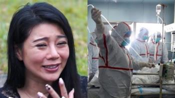 去武漢戴口罩被笑誇張!1月後破千死 她淚崩說話了