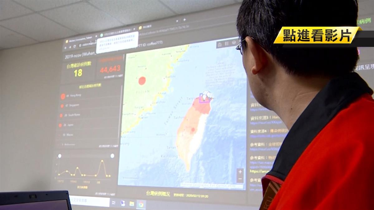 逢甲大學推台版疫情地圖 中文介面網讚爆