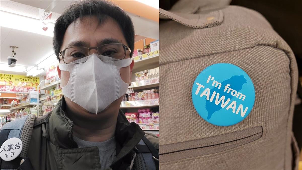 赴日戴「台灣人」胸章 他揭路人真實反應