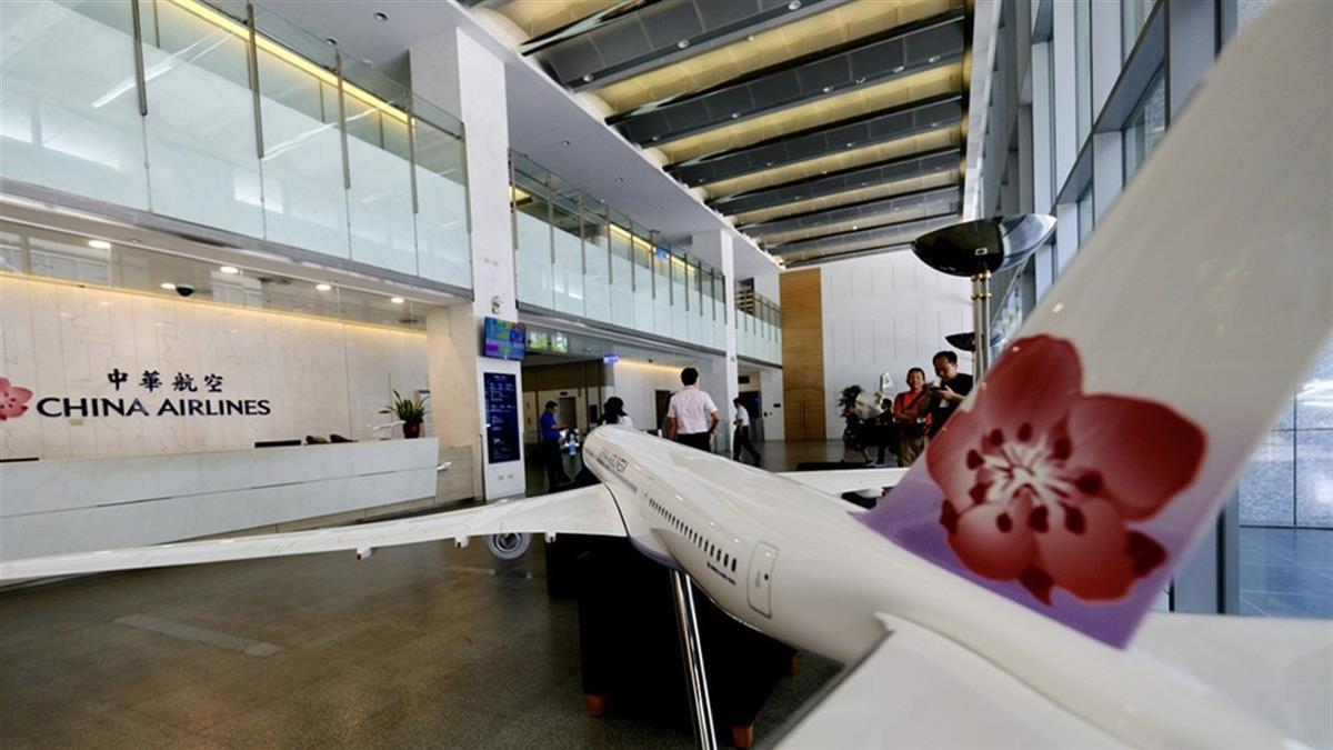 疫情衝擊航空業 華航宣布16日起主管減薪10%
