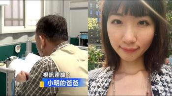 小明爸上直播大吐入籍大陸委屈 她爆料「拿北京戶口好處更多」