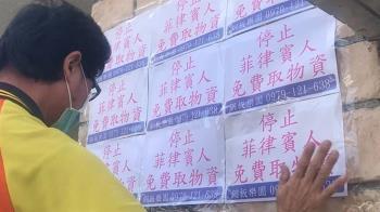 反擊菲律賓!屏東救助站:禁移工免費取物