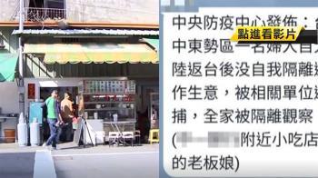 網傳她赴陸返台未隔離 麵攤老闆娘:惡意謠傳