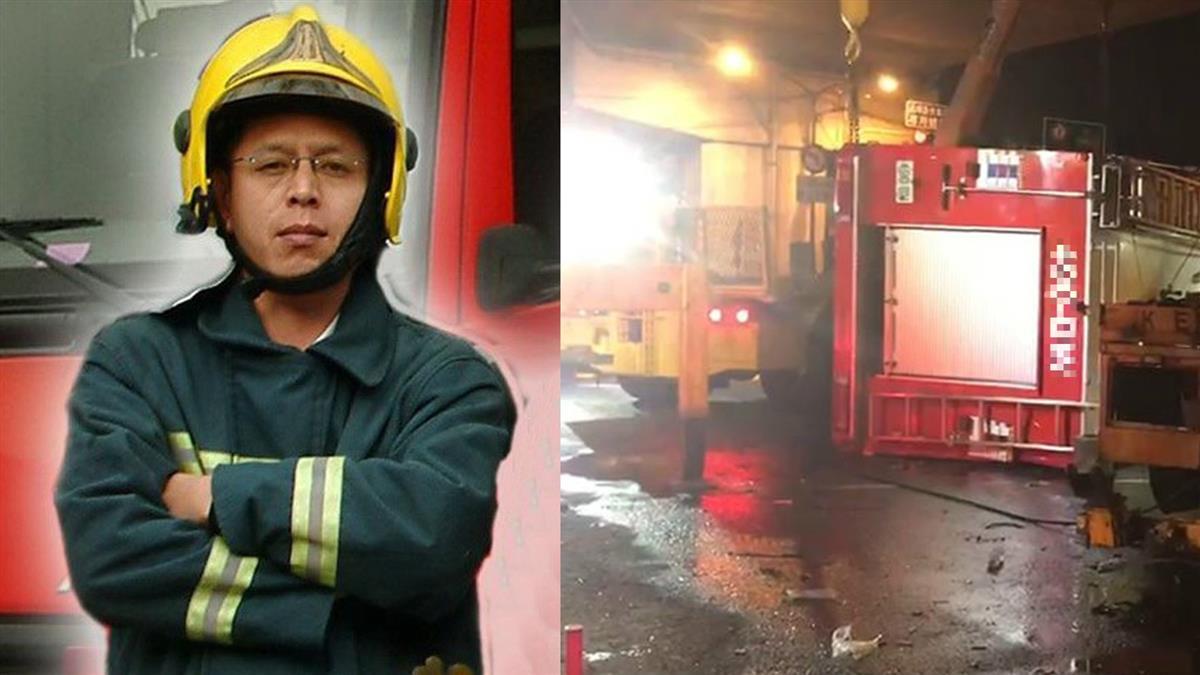出勤與大貨車擦撞!消防小隊長殉職 曾參與八八風災
