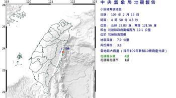 花蓮又地震!清晨規模3.8 最大震度4級