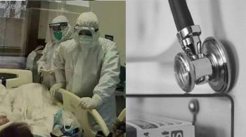 武肺爆嚴重疏失!患者因官員漏報 無法治療輕生亡