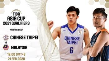 亞洲盃男籃資格賽 馬來西亞確定不來台