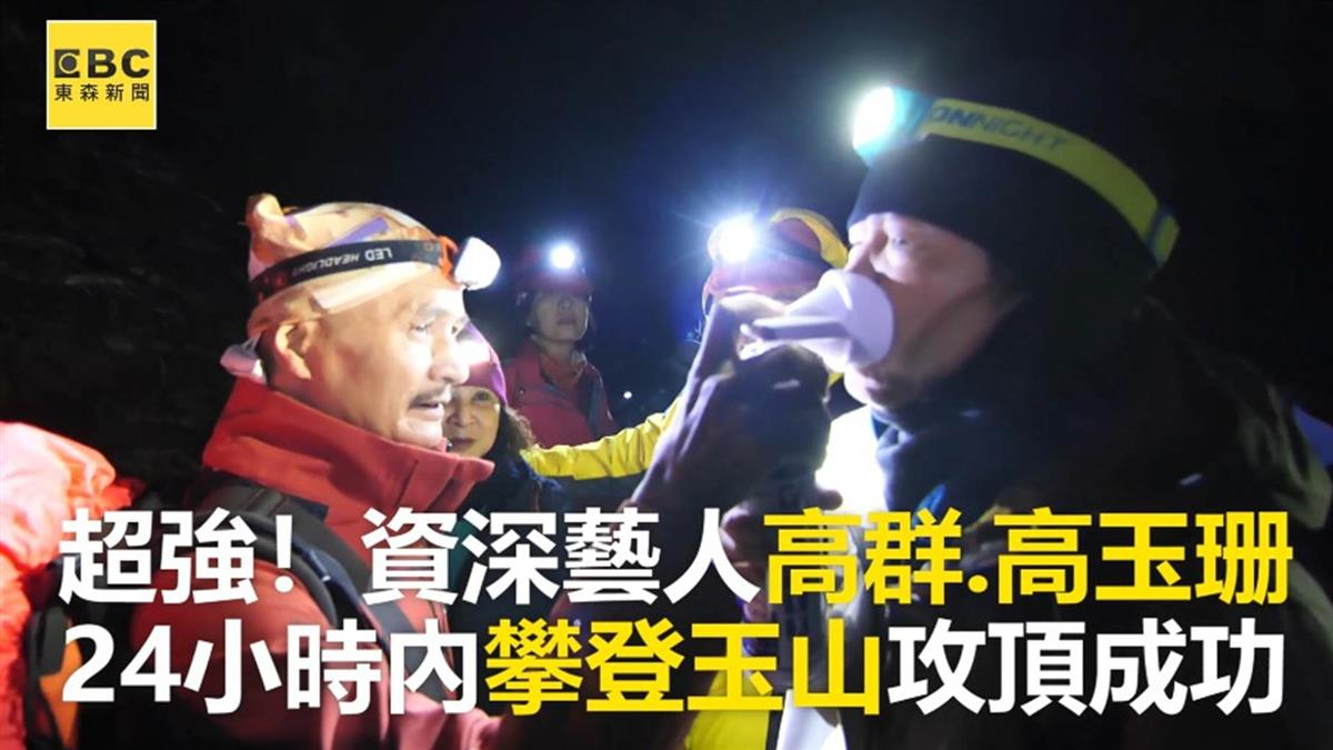 超強!資深藝人高群.高玉珊 24小時內攀登玉山攻頂成功