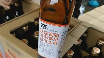 台酒、台糖75度防疫酒精 健保藥局、全家超商今開賣