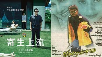 《寄生上流》爆抄襲21年前印度片 製片人提告
