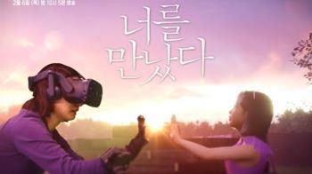 借助VR和已故親人「重逢」,真的是好事嗎?