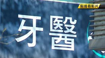 北海道返台牙痛遭拒診 衛福部:不得拒診、最重罰5萬