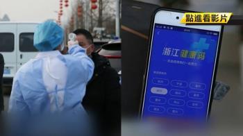 杭州首創健康碼 逾千萬民眾申報個人資訊