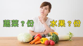 台灣人90%蔬果吃不夠!一天要吃這麼多才達標?!