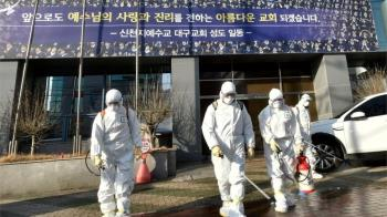 肺炎疫情 韓國出現超級傳播事件 群聚性感染