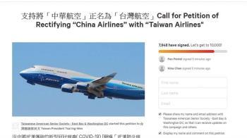 中華航空被誤認大陸籍 民眾發起請願正名
